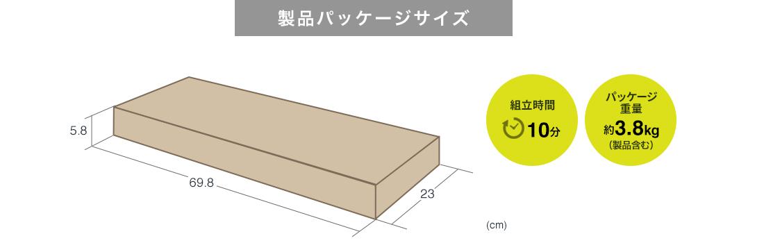 製品パッケージサイズ 組立時間10分 パッケージ重量約3.8kg(製品含む)