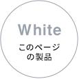 White このページの製品