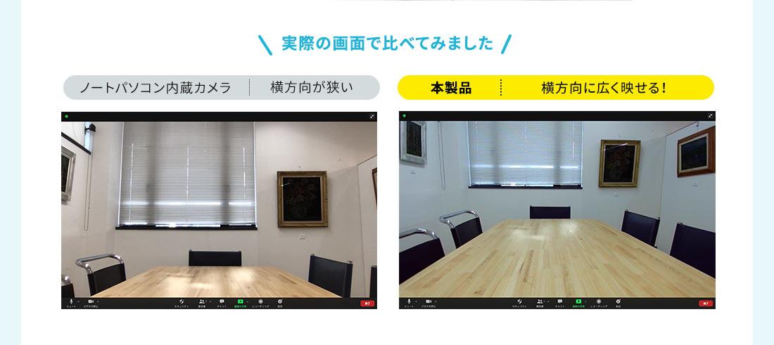 実際の画面で比べてみました。ノートパソコン内蔵カメラは横方向が狭いですが、本製品なら横方向に広く映せる!