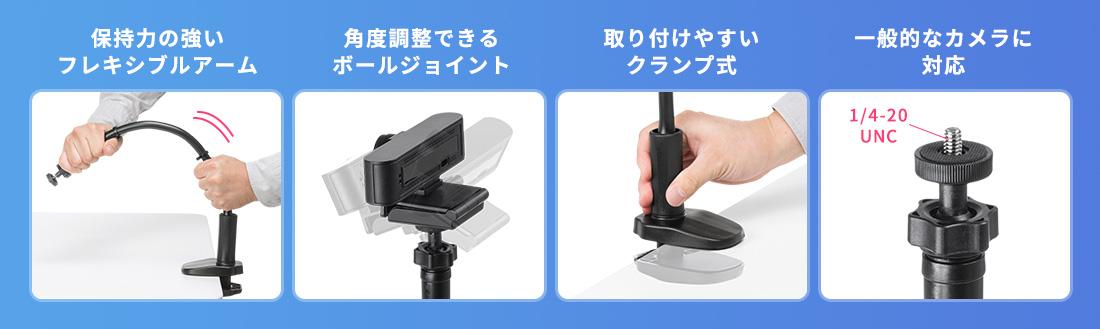 保持力の強いフレキシブルアーム 角度調整できるボールジョイント 取り付けやすいクランプ式 一般的なカメラに対応