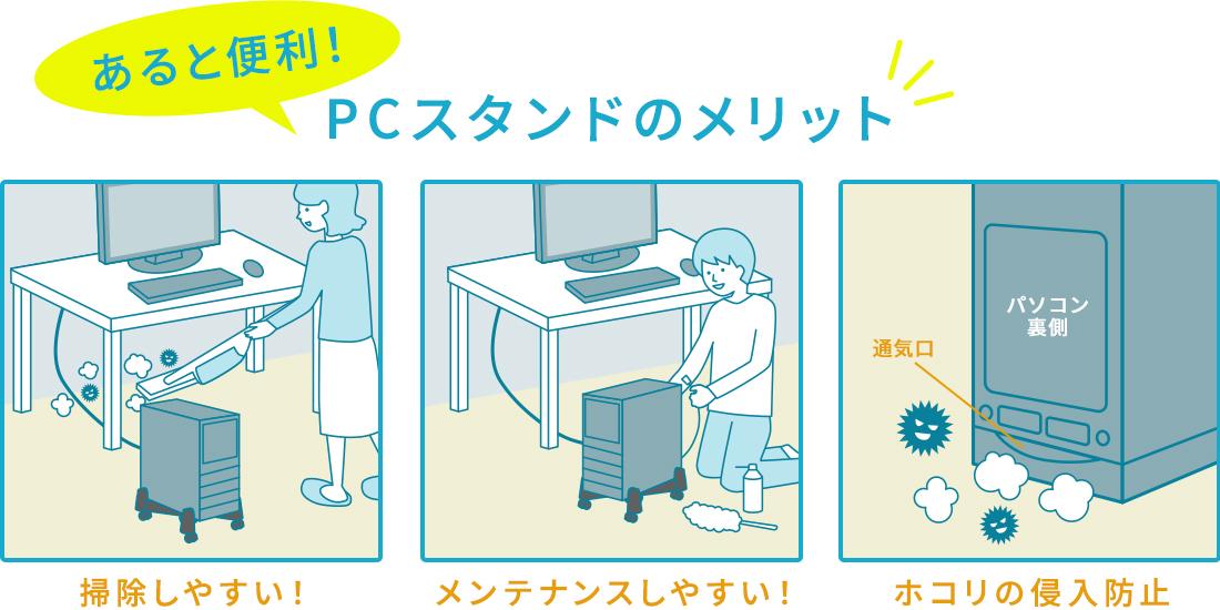 あると便利!PCスタンドのメリット