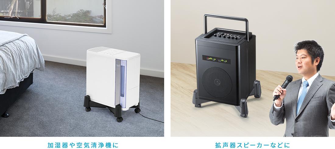 加湿器や空気清浄機に。加湿器や空気清浄機に