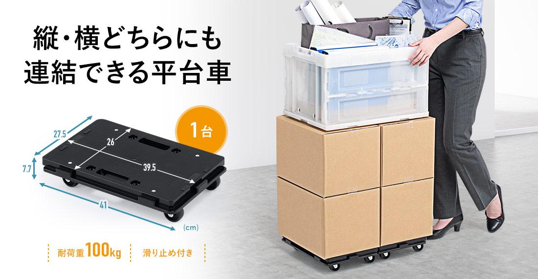 縦・横どちらにも連結できる平台車 耐荷重100kg 滑り止め付き