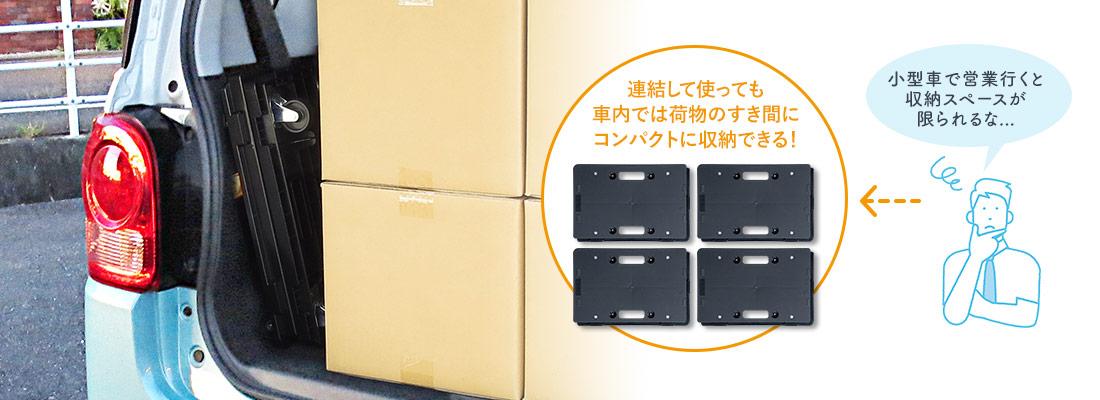 連結して使っても車内では荷物のすき間にコンパクトに収納できる