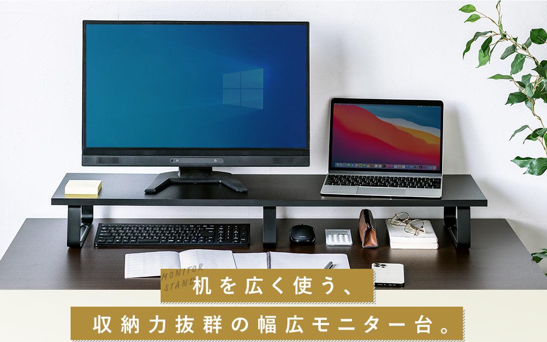 机を広く使う、収納力抜群の幅広モニター台。