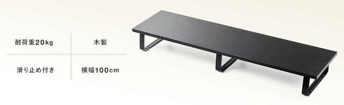 耐荷重20kg、木製、滑り止め付き、横幅100cm