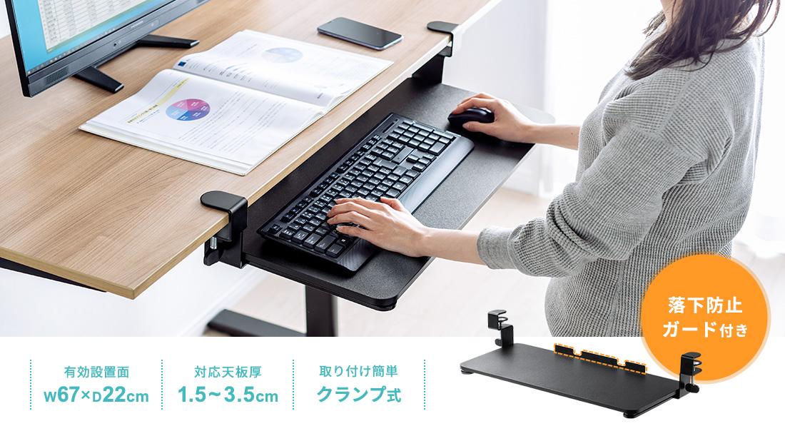 有効設置面W67×D22cm、対応天板厚1.5~3.5cm、取り付け簡単クランプ式