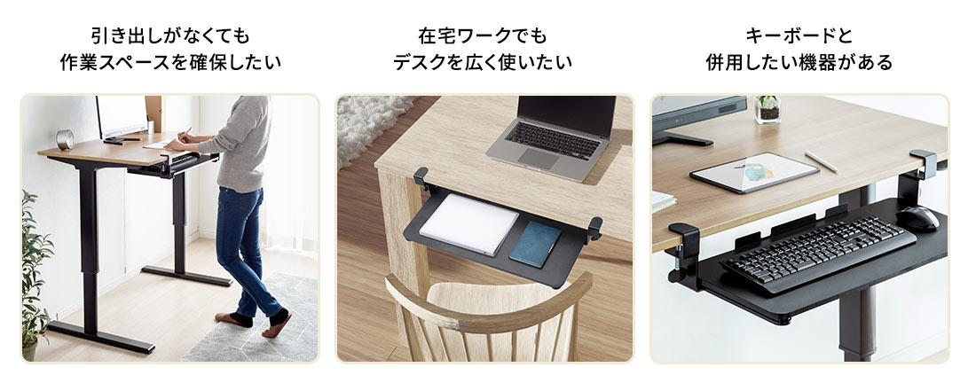 引き出しがなくても作業スペースを確保したい。在宅ワークでもデスクを広く使いたい。キーボードと併用したい機器がある。