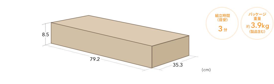組立時間(目安)3分。パッケージ重量約3.9kg(製品含む)