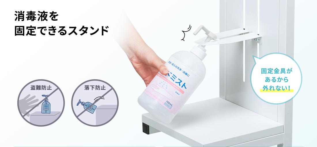 消毒液を固定できるスタンド 固定金具があるから外れない