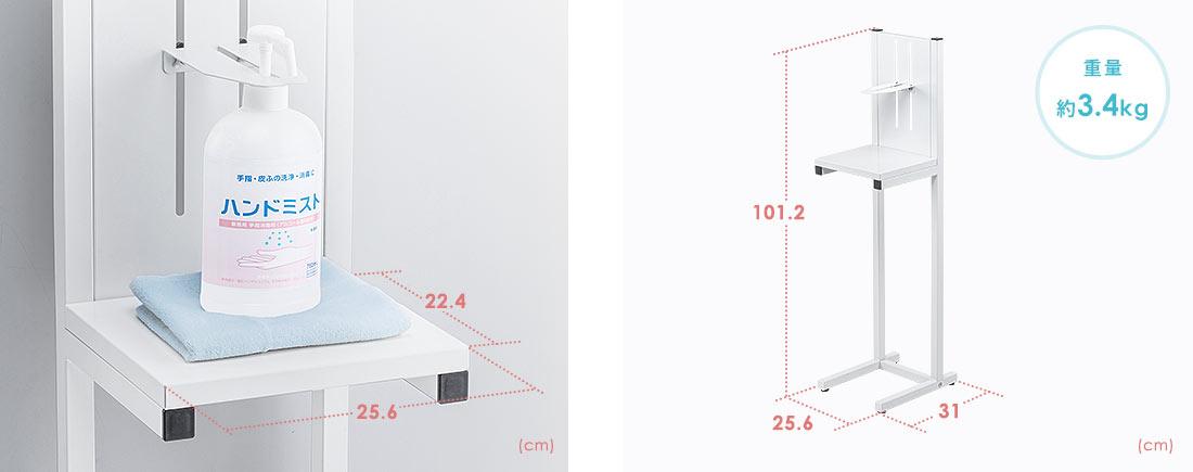液垂れ用タオルが置ける 軽量&コンパクト 設置しやすい 重量約3.4kg