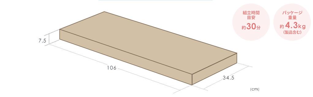 組立時間目安 約30分 パッケージ重量約4.3kg