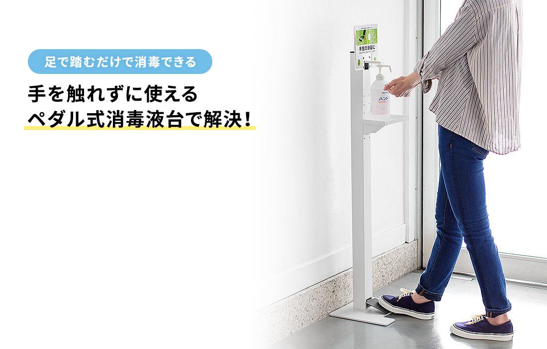 足で踏むだけで消毒できる。手を触れずに使えるペダル式消毒液台で解決!