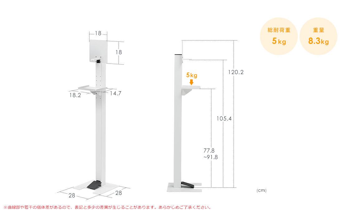 総耐荷重5kg、重量8.3kg。※曲線部や若干の個体差があるので、表記と多少の差異が生じることがあります。あらかじめご了承ください。