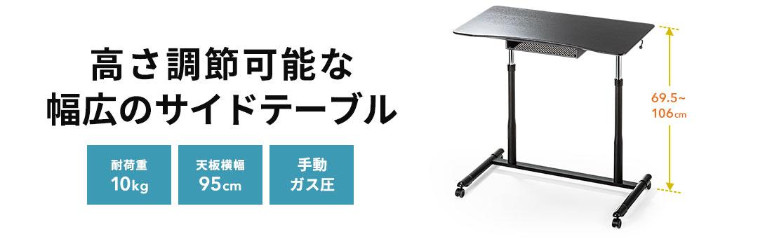 高さ調節可能な幅広のサイドテーブル 耐荷重10kg 天板横幅95cm 手動ガス圧