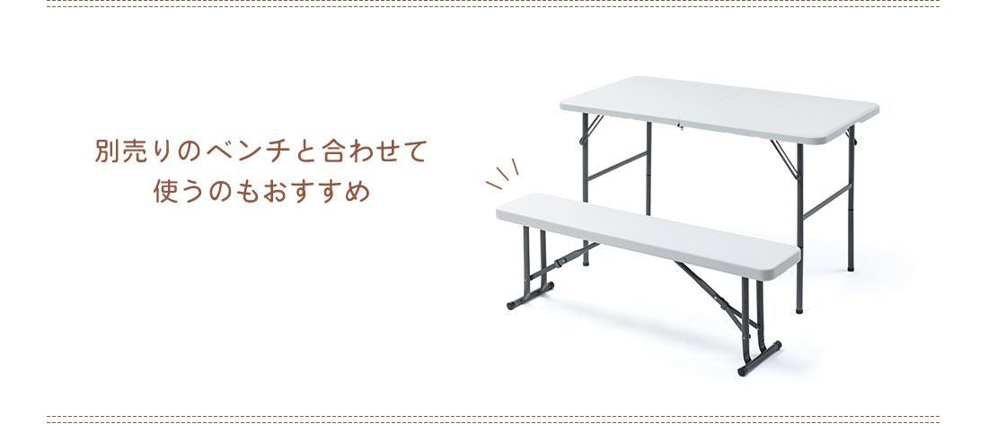 別売りのベンチと合わせて使うのもおすすめ