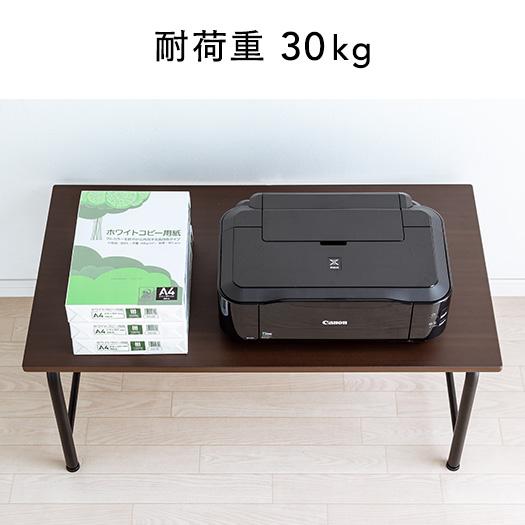 耐荷重 30kg