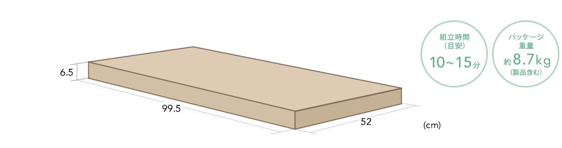 組立時間(目安)10~15分。パッケージ重量約3.9kg(製品含む)