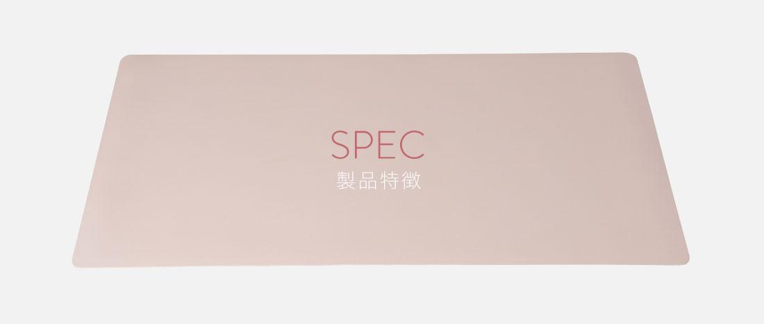 製品特長(SPEC)