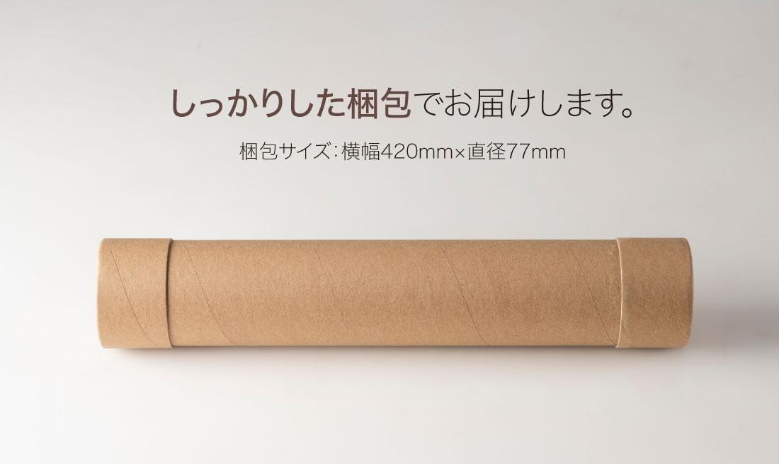 しっかりした梱包でお届けします。 梱包サイズ:横幅420mm×直径77mm