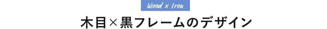木目×黒フレームのデザイン