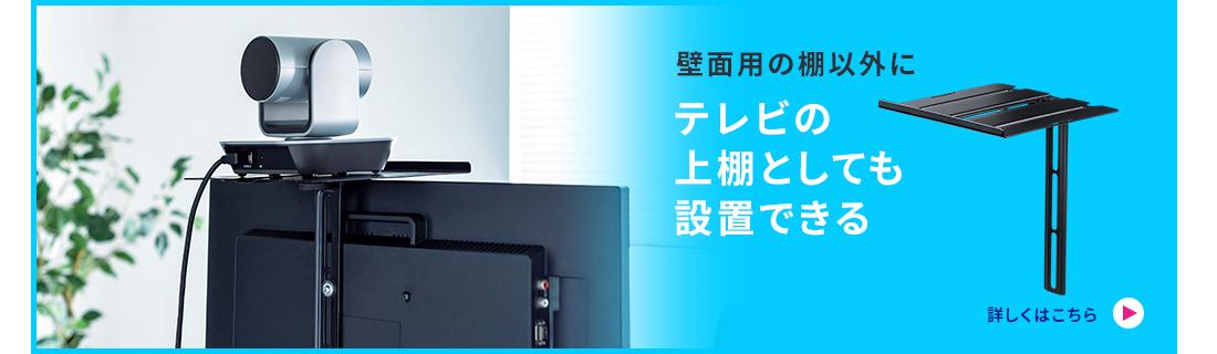 壁面用の棚以外に、テレビの上棚としても設置できる