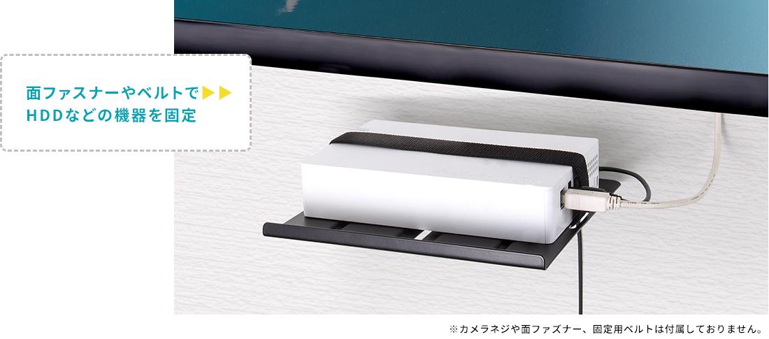 面ファスナーやベルトでHDDなどの機器を固定。※カメラネジや面ファスナー・固定用ベルトは付属しておりません。