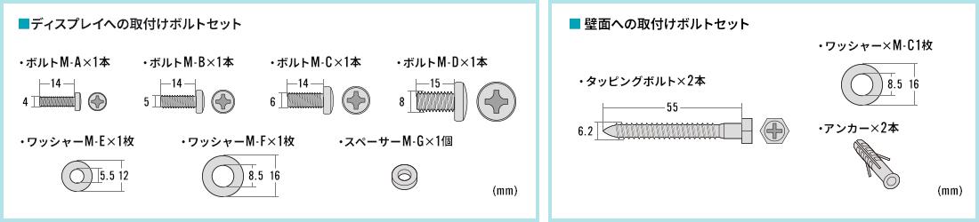 ディスプレイへの取付けボルトセット、壁面への取付けボルトセット