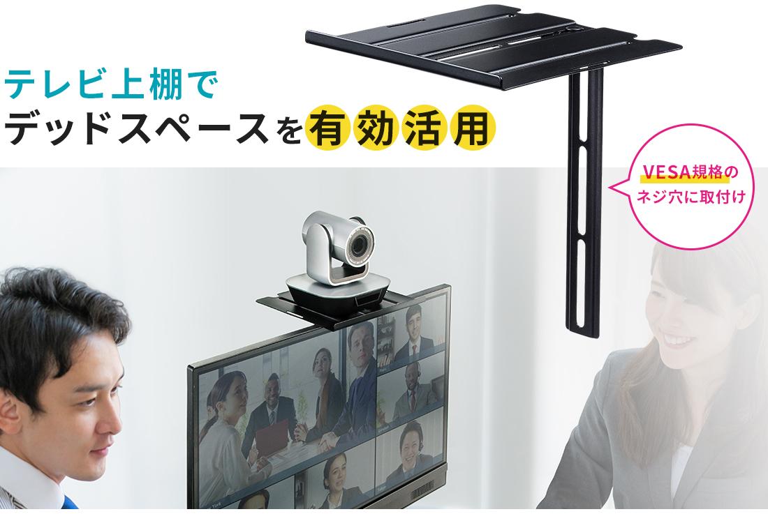 テレビ上棚でデッドスペースを有効活用