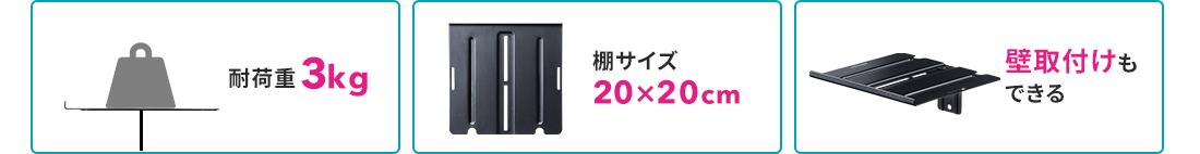 耐荷重3kg、棚サイズ20×20cm、壁取付けもできる