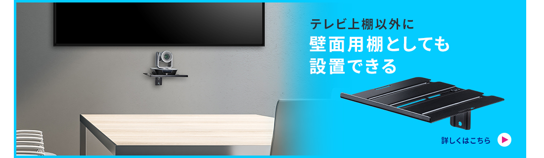 テレビ上棚以外に、壁面用棚としても設置できる