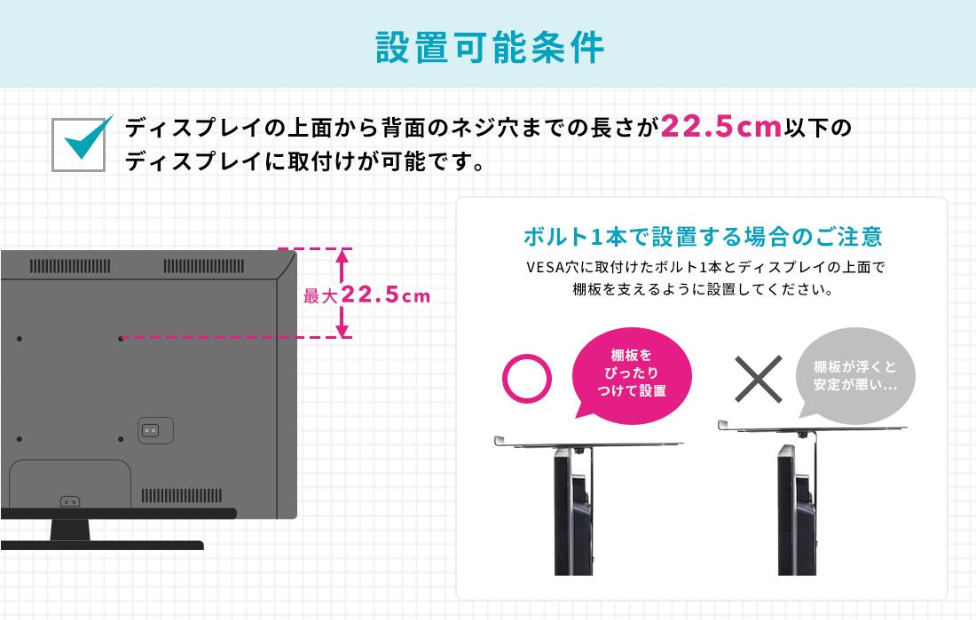 設置可能条件は、ディスプレイの上面から背面のネジ穴までの長さが22.5cm以下のディスプレイに取付けが可能です。