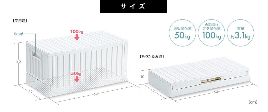 サイズ 底板耐荷重50kg 床面設置時フタ耐荷重 100kg 重量約3.1kg