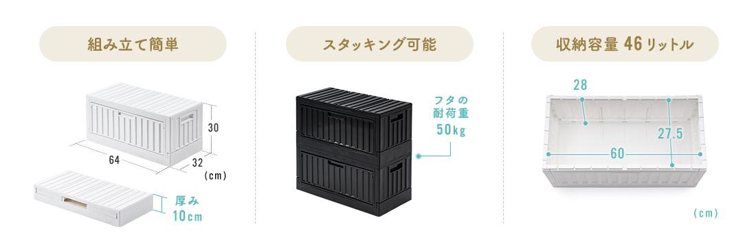 組み立て簡単、組み立て簡単、収納容量46リットル