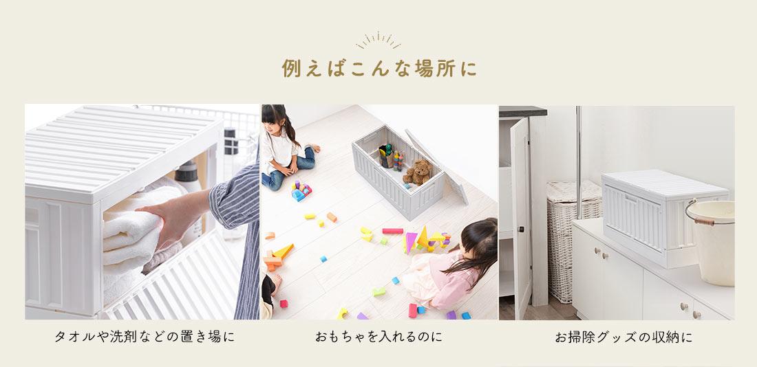 例えばこんな場所に。タオルや洗剤などの置き場に、おもちゃを入れるのに、お掃除グッズの収納に。