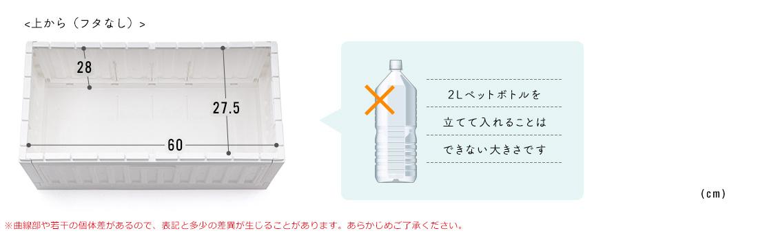 <上から(フタなし)。2Lペットボトルを立てて入れることはできない大きさです。※曲線部や若干の個体差があるので、表記と多少の差異が生じることがあります。あらかじめご了承ください。