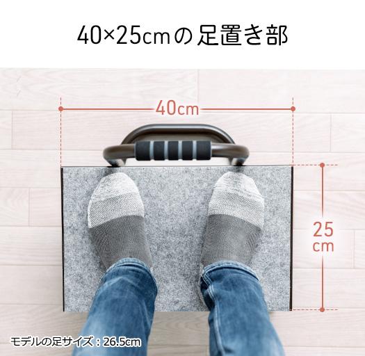 40×25cmの足置き部