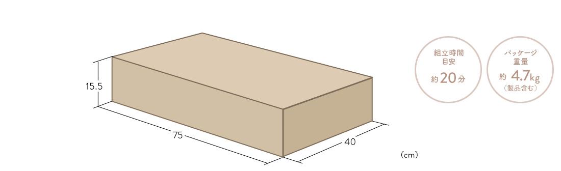 組立時間目安約20分。パッケージ重量約4.7kg(製品含む)