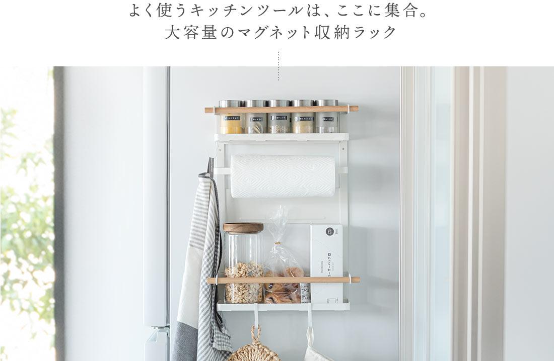 よく使うキッチンツールは、ここに集合。大容量のマグネット収納ラック