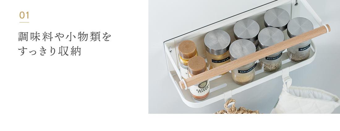01.調味料や小物類をすっきり収納