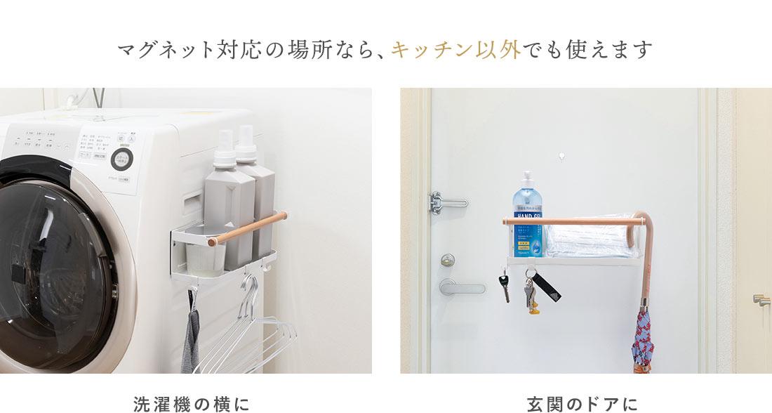 マグネット対応の場所なら、キッチン以外でも使えます。洗濯機の横に。洗濯機の横に