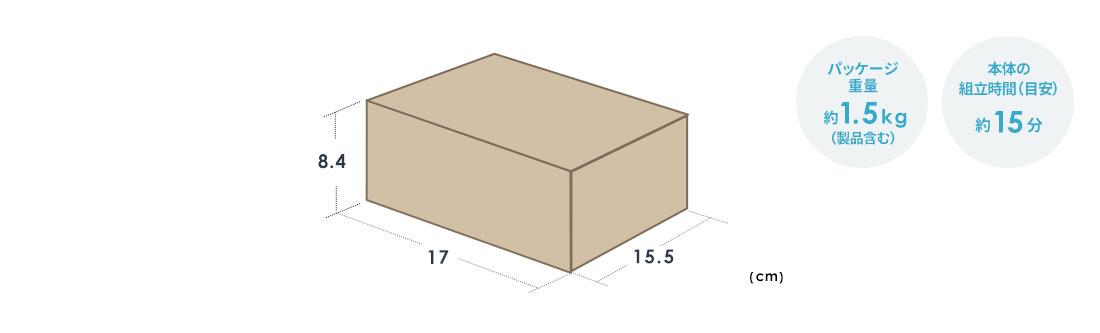 パッケージ重量 約1.5kg 本体の組立時間(目安) 約15分