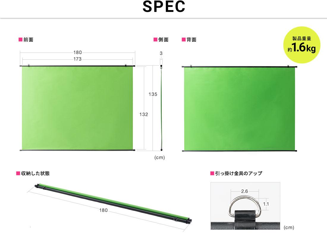 SPEC、前面、側面、背面、収納した状態、引っ掛け金具のアップ。製品重量約1.6kg