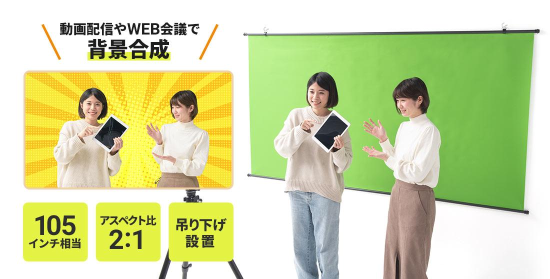 動画配信やWEB会議で背景合成。