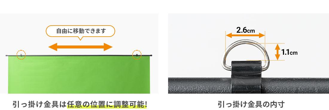 引っ掛け金具は任意の位置に調整可能!引っ掛け金具の内寸は、幅2.6cm×高さ1.1cm