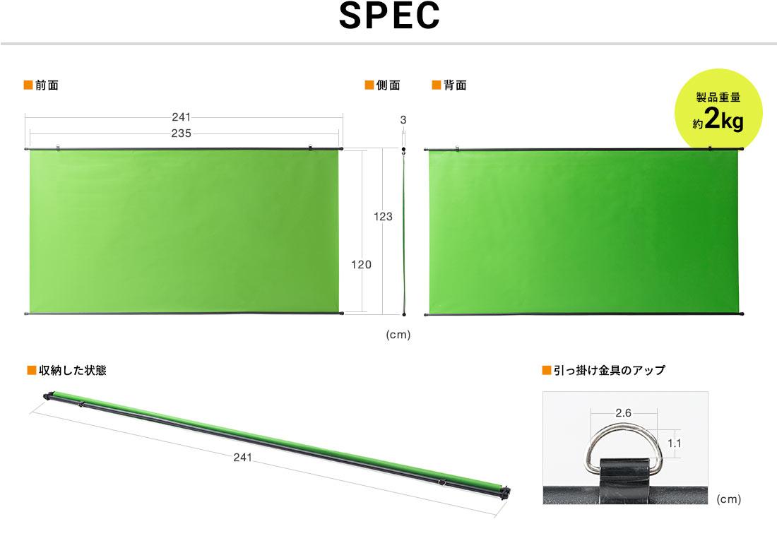 SPEC、前面、側面、背面、収納した状態、引っ掛け金具のアップ。製品重量約2kg