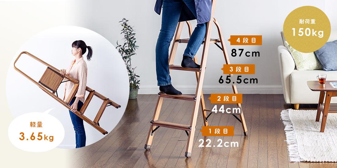 軽量3.65kg、高さは1段目22.2cm、2段目44cm、3段目65.5cm、4段目87cm
