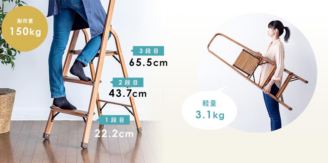 軽量3.1kg、高さは1段目22.2cm、2段目44cm、3段目65.5cm