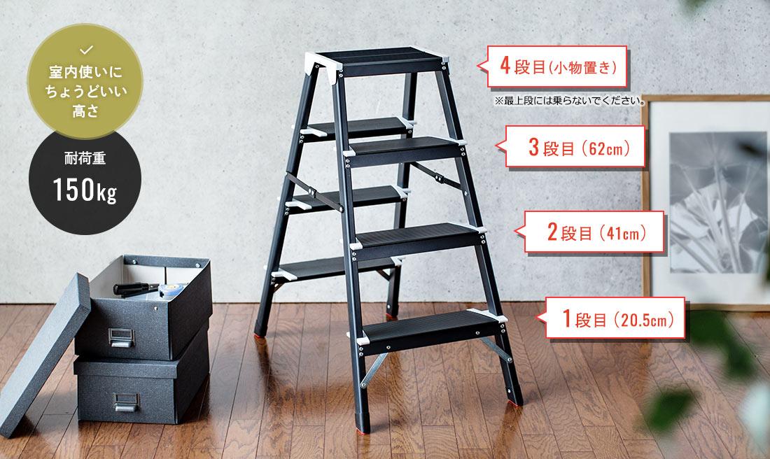 室内使いにちょうどいい高さ。4段目(小物置き)、3段目(62cm)、2段目(41cm)、1段目(20.5cm)