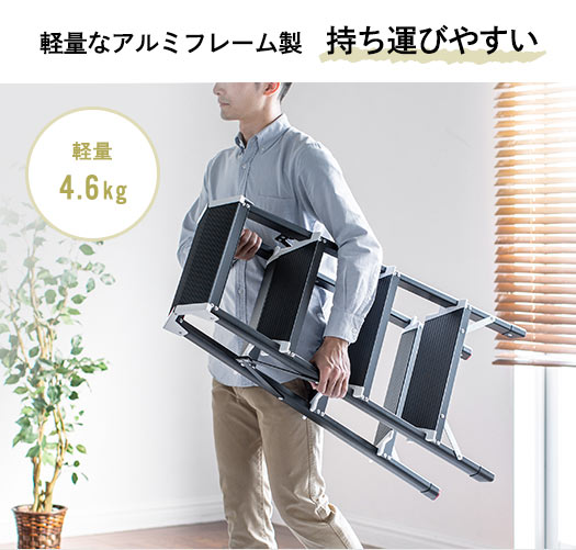 軽量なアルミフレーム製なので、持ち運びやすい